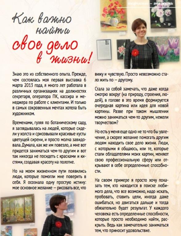 13ika Slavinskaya_interviy